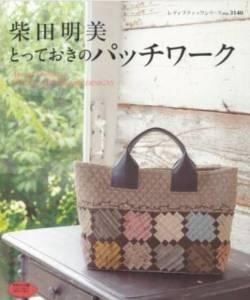 Akemi Shibatas Special Patchwork Designs I