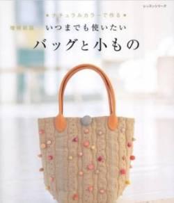 Japanisches Buch ohne Titel, Tasche mit Perlen auf dem Cover