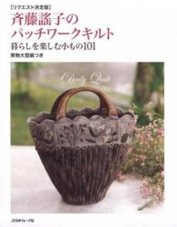 Daily Quilt von Yoko Saito