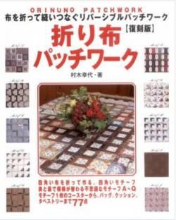 Orinuno Patchwork - Japanische Falttechnik >>> mehrere Seiten in der Bildergalerie
