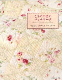 Patchwork Quilts by Sanae Kono