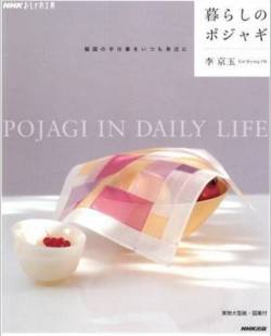 Pojagi In Daily Life