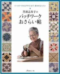 Patchwork Grundlagen von Kurobane Shizuko