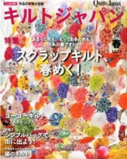 Quilts Japan No. 157 April 2014