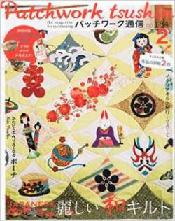 Patchwork Quilt Tsushin No. 184 February 2015