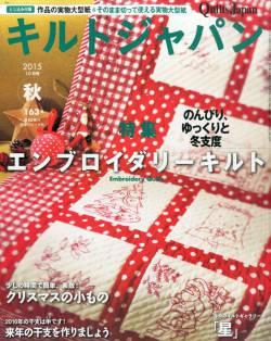 Quilts Japan No. 163