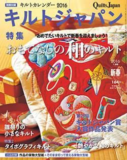 Quilts Japan No. 164