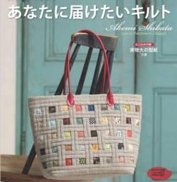 Akemi Shibatas Special Patchwork Designs II