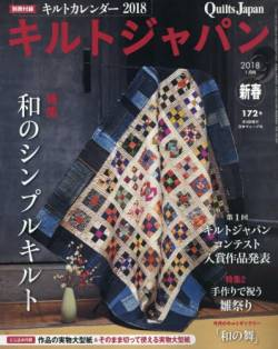 Quilts Japan No.  172