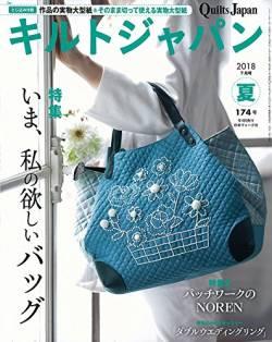 Quilts Japan No.  174