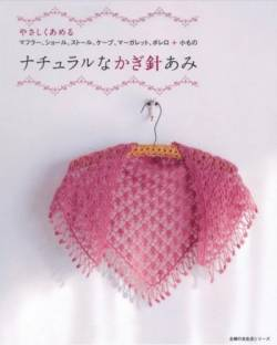 Natural Crochet Ameru Scarf, Shawl, Stole, Bolero