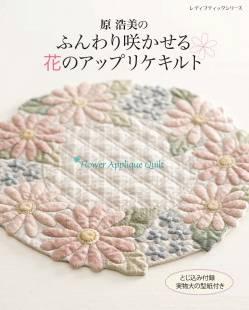Original Fluffy Nurture Flower Applique Quilt (Lady Boutique Series No. (A Little Bit Of... 4552)