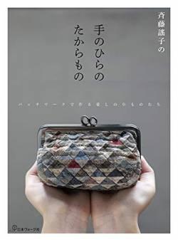 Japanisches Buch mit kleiner Börse auf dem Titelbild
