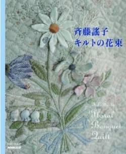 Yoko Saito: Floral Bouquet Quilt
